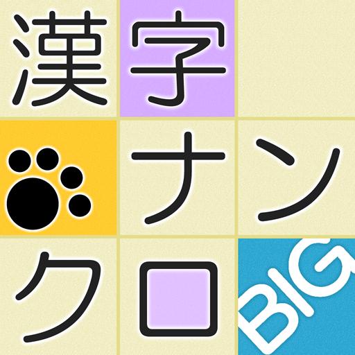 漢字ナンクロBIG